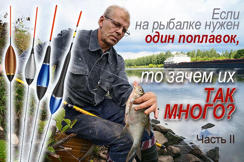 все нужно рыбаку рыбалки