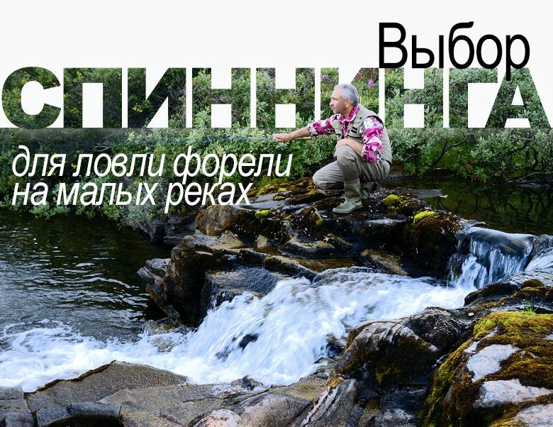 выбор спиннинга для ловли на малых реках