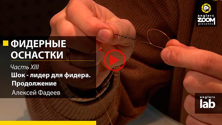 фидерные крючки от фадеева алексея