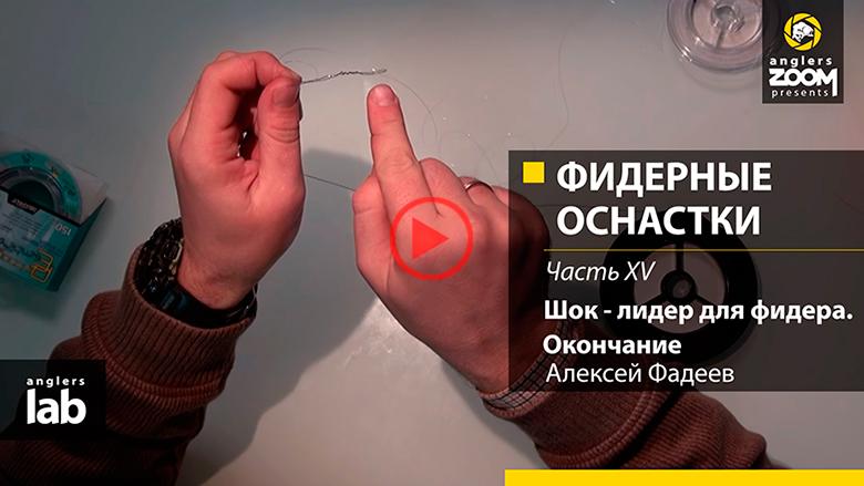 монтаж фидерной снасти алексей фадеев