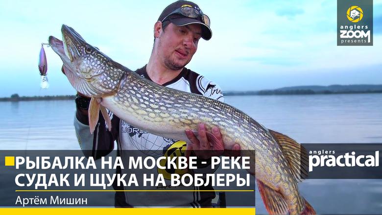 рыбалка в москве на год