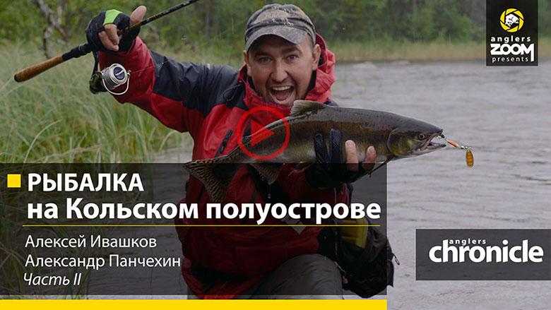 лучшая рыбалка на кольском полуострове