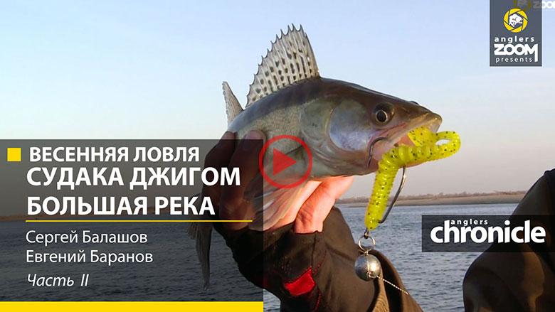 рыбалка джигом на судака видео