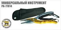PA-77814-77817 Универсальный инструмент