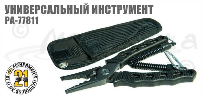 Изображение Pontoon21 PA-77811/77812 Универсальный инструмент