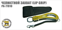 PA-77810 Челюстной захват (LipGrip)