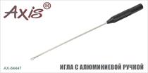 AX-84447 Игла с алюминиевой ручкой