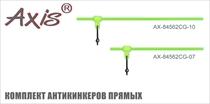 AX-84562CG Комплект антикинкеров прямых