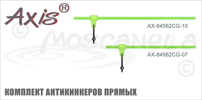Изображение Axis AX-84562CG Комплект антикинкеров прямых