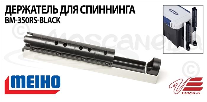 Изображение MEIHO Versus Держатель для спиннинга BM-350
