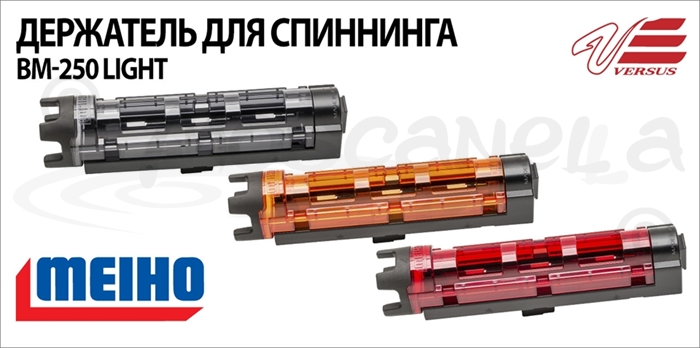 Изображение MEIHO Versus Держатель для спиннинга BM-250 Light
