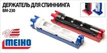 Держатель для спиннинга BM-230